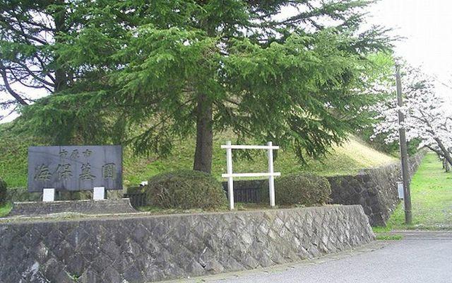市原市営海保墓園の画像2