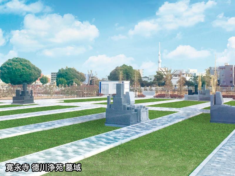 天台宗東叡山寛永寺墓地の画像1