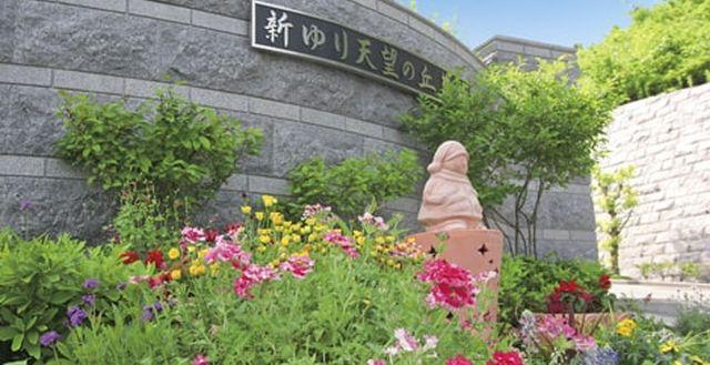 新ゆり天望の丘墓苑の画像4