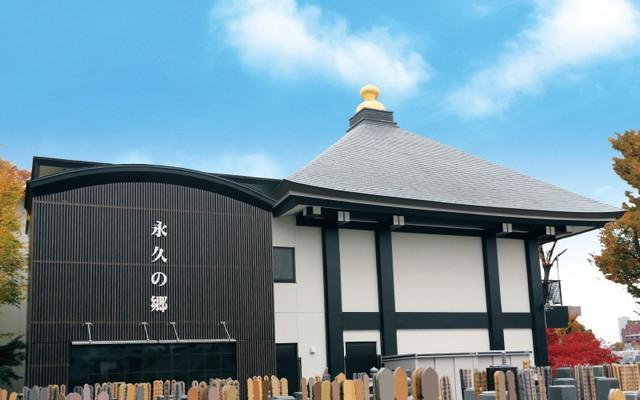 清立院 永久の郷の画像1