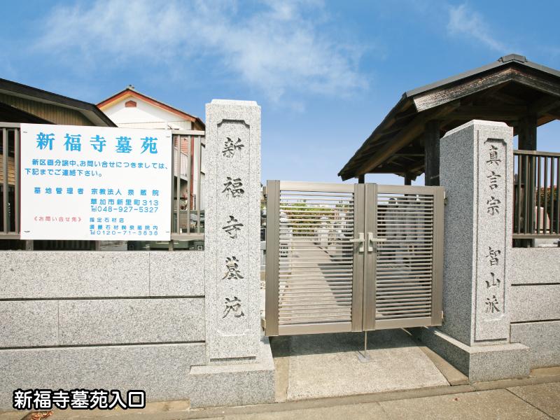 新福寺の画像3