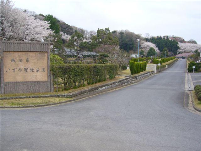 成田市営いずみ聖地公園の画像1