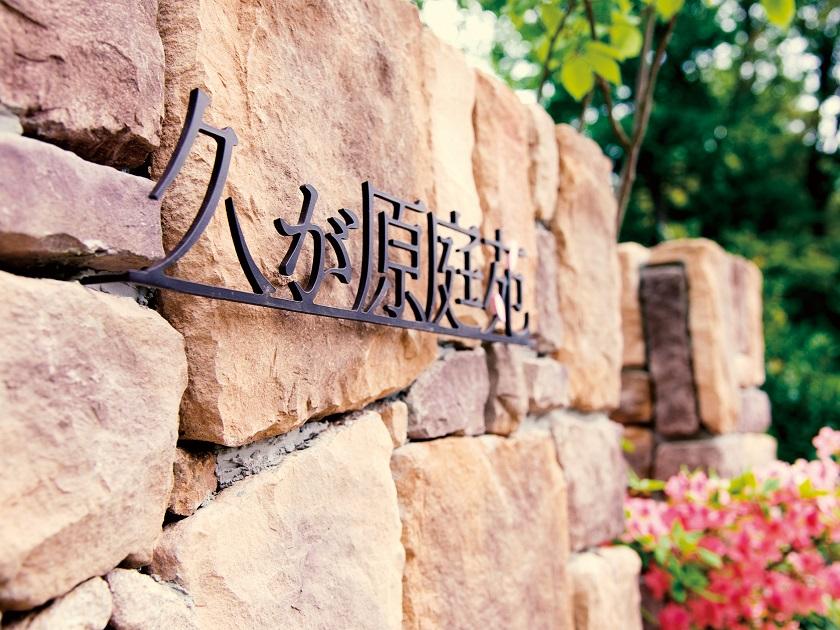 久が原庭苑の画像6