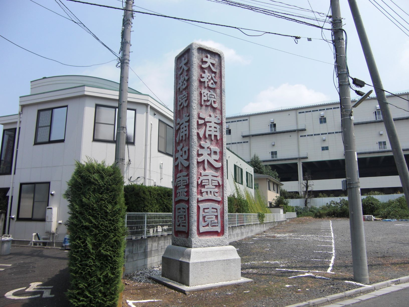 浦和霊園の画像4