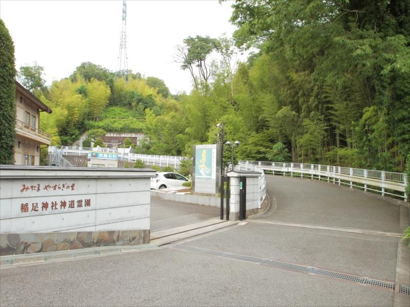 稲足神社霊園の画像3