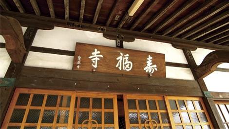 寿福寺の画像1