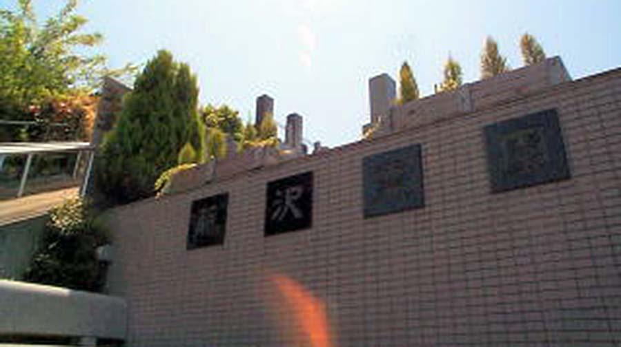 藤沢霊園の画像1