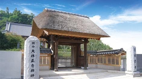 霊照山 大慶寺の画像1