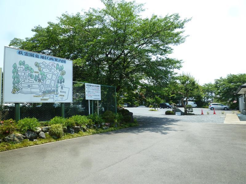 萩霊園の画像2
