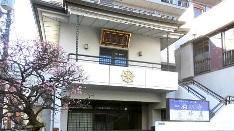 江北山 清水寺 和光苑の画像3