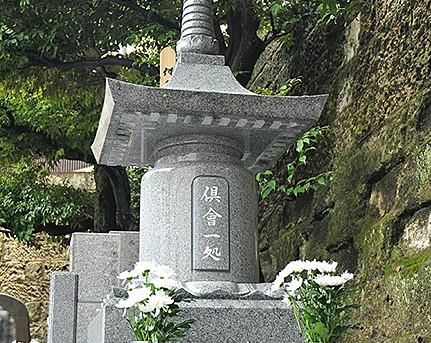 永久の会墓苑・倶會一処墓苑の画像4