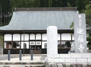 迎福寺 慈光之郷の画像2