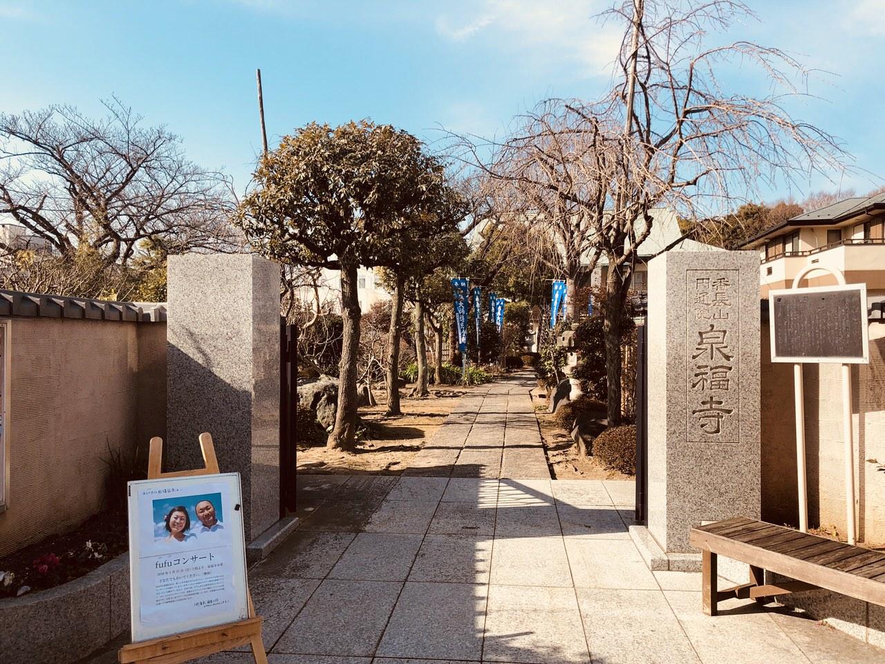 泉福寺 のうこつぼの画像1