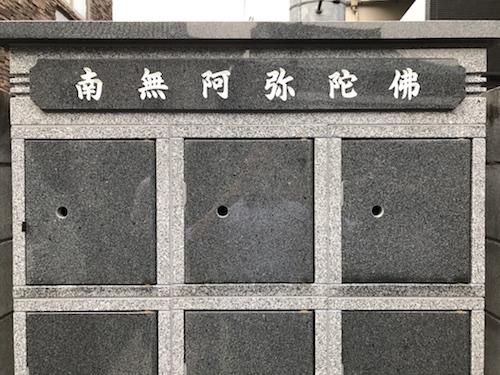 傳久寺 のうこつぼの画像2