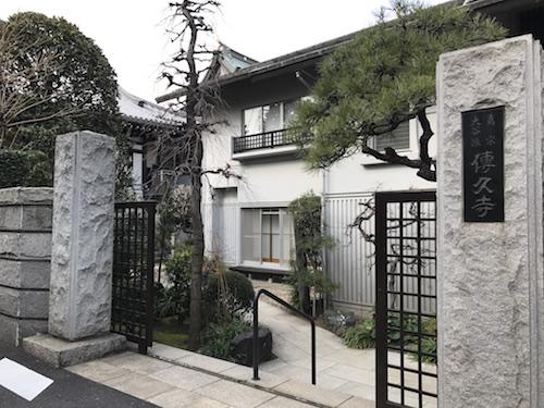 傳久寺 のうこつぼの画像3