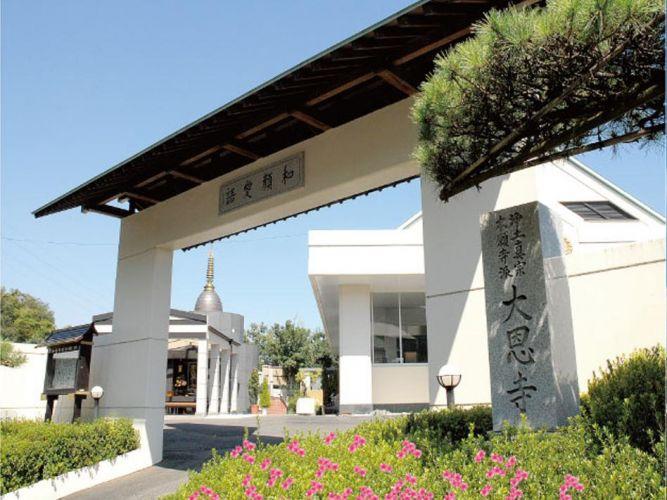 大恩寺 無量寿堂の画像3