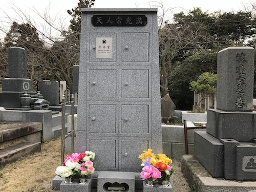 猿畠山 法性寺 のうこつぼの画像1