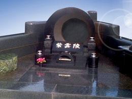 清水ヶ丘霊園 永代供養墓 紫雲陵の画像1