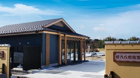 櫻乃丘聖地霊園の画像2
