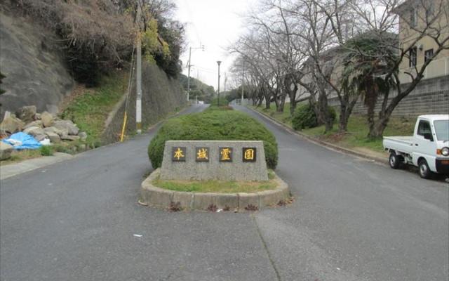 北九州市立本城霊園の画像2