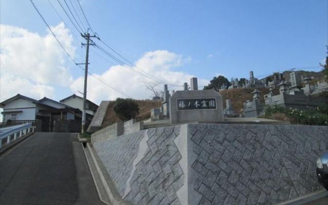 北九州市立藤ノ木霊園の画像2