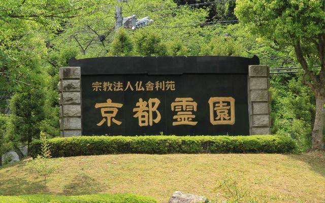 京都霊園の画像3
