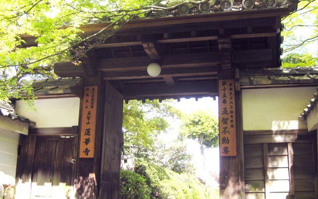 蓮華寺の画像1