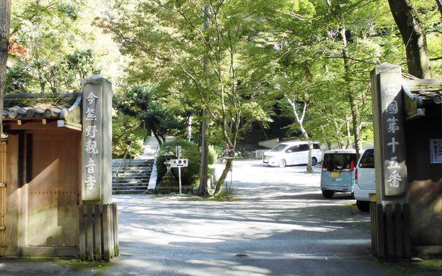 今熊野観音寺 桜楓苑の画像1