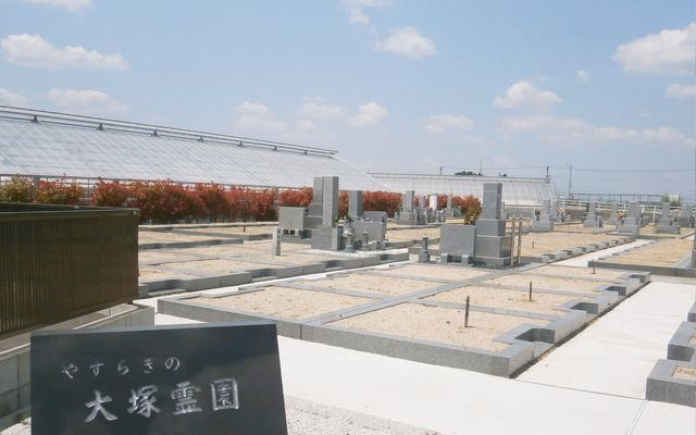 大塚霊園の画像1