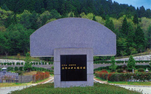 高野山中之橋霊園の画像1