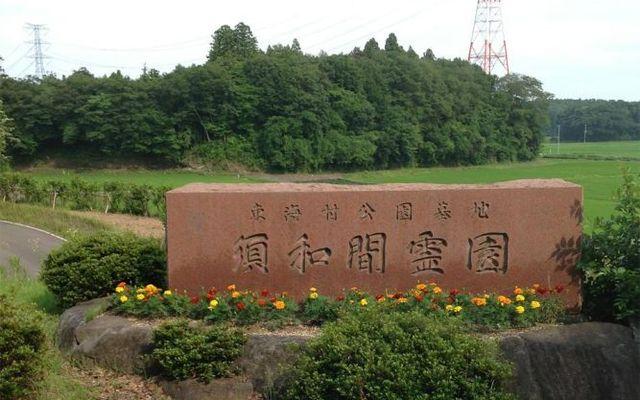 東海村公園墓地 須和間霊園の画像1