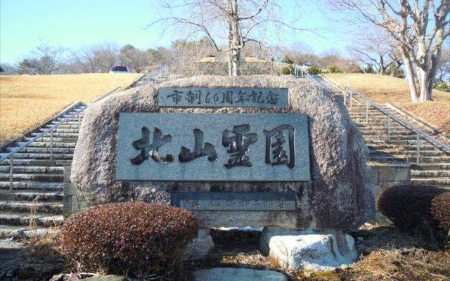 北山霊園の画像1