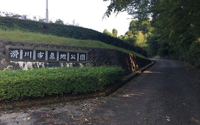 滑川市営 墓地公園の画像3