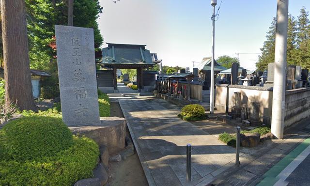 萬福寺の画像1
